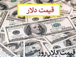 قیمت دلار امروز
