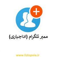 خرید ممبر تلگرام (اداجباری)