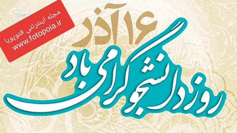 ۱۶ آذر روز دانشجو مبارک