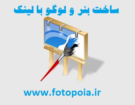 ساخت کد بنر و لوگو برای سایت