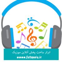ساخت ابزار پخش آنلاین موزیک در وبلاگ