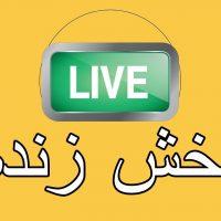 پخش زنده فتوپویا