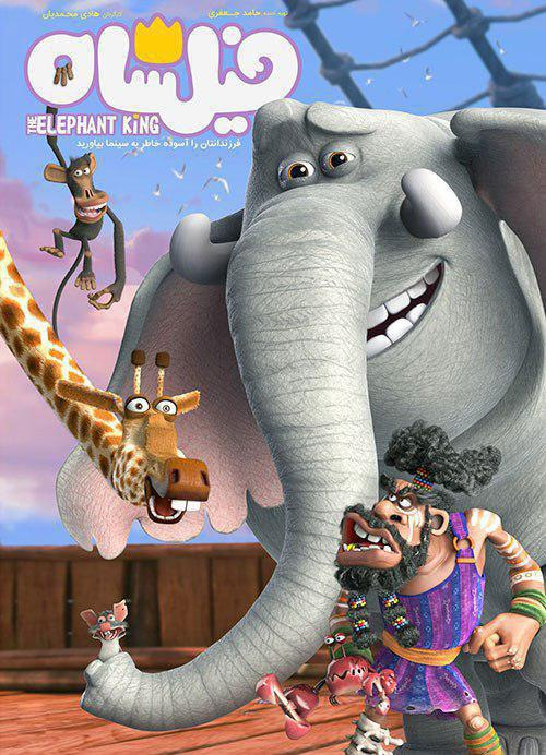 دانلود فیلم کودک فیلشاه