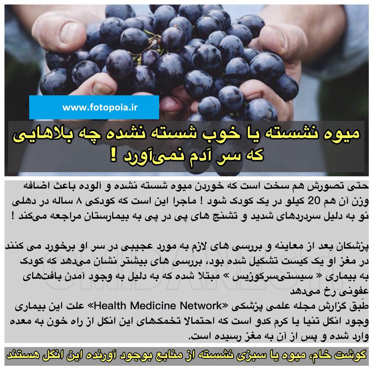 هیچ وقت نشسته میوه را نخورید