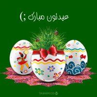 موسیقی واسه شب عید