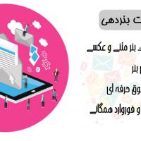 سورس ربات بنر دهی پیشرفته تلگرام